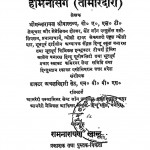 Timardari by श्रीमन्नारायण - Shreemannanarayan