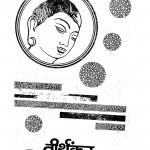Tirathkar Mahavir by आचार्य श्री आनंद ऋषि