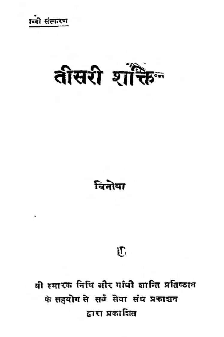 Book Image : तीसरी शक्ति - Tisari Shakti