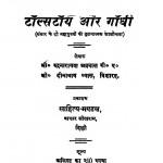 Tolstoy Aur Gandhi by दीनानाथ व्यास - Dinanath Vyasश्रीरुद्र नारायण - Srirudra Narayan