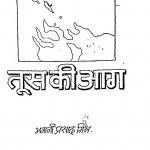 Toos Ki Aag by भवानी प्रसाद मिश्र - Bhawani Prasad Mishra