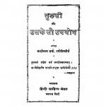 Tulsi Aur Uske Sau Upyog by काशीनाथ शर्मा - Kashinath Sharma