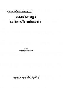 Udayshankar Bhatt Aur Sahityakar by श्री बांकेबिहारी भटनागर - Shree Bankebihari Bhatnagar