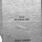 Upanyasakar Ashak by डॉ. इन्द्रनाथ मदान - Dr. Indranath Madan