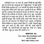 Upnishdo Ki Kahaniya Bhag 2  by श्री रामप्रताप त्रिपाठी - Shree Rampratap Tripathi