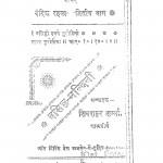 Vaedik Rahsya Bhag 2 by शिवशंकर शर्मा - Shivshankar Sharma