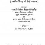 Vakrokitjeevit by आचार्य विश्वेश्वर सिद्धान्तशिरोमणिः - Acharya Visheshwar Siddhantshiromani: