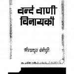 Vande Vaanii Vinaayaki by रामवृक्ष बेनीपुरी - Rambriksh Benipuri