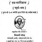 Varani Vani : Bhag 4 by विद्यार्थी नरेन्द्र - Vidyarthi Narendra