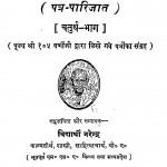 Varni - Vani Bhag - 4 by विद्यार्थी नरेन्द्र - Vidyarthi Narendra
