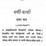 Varni Vani Bhag-2 by फूलचन्द्र सिध्दान्त शास्त्री -Phoolchandra Sidhdant Shastri