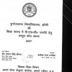 Vartaman Parivesh Men Geeta - Darshan Ke Shaikshik Nihitarthon Ka Samalochanatmak Adhyayan  by डॉ॰ प्रताप सिंह सेंगर - Dr. Pratap Singh Sengar
