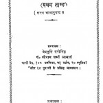 Vayu Puran Khand 1 by वेदमूर्ति तपोनिष्ठ - Vedmurti Taponishthश्रीराम शर्मा आचार्य - Shreeram Sharma Acharya