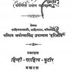 Vedahi Vanvas by अयोध्या सिंह उपाध्याय 'हरिऔध' - Ayodhya Singh Upadhyay 'Hariaudh'