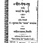 Veer Panch Ratn by मूलचन्द जैन - Moolachand Jain