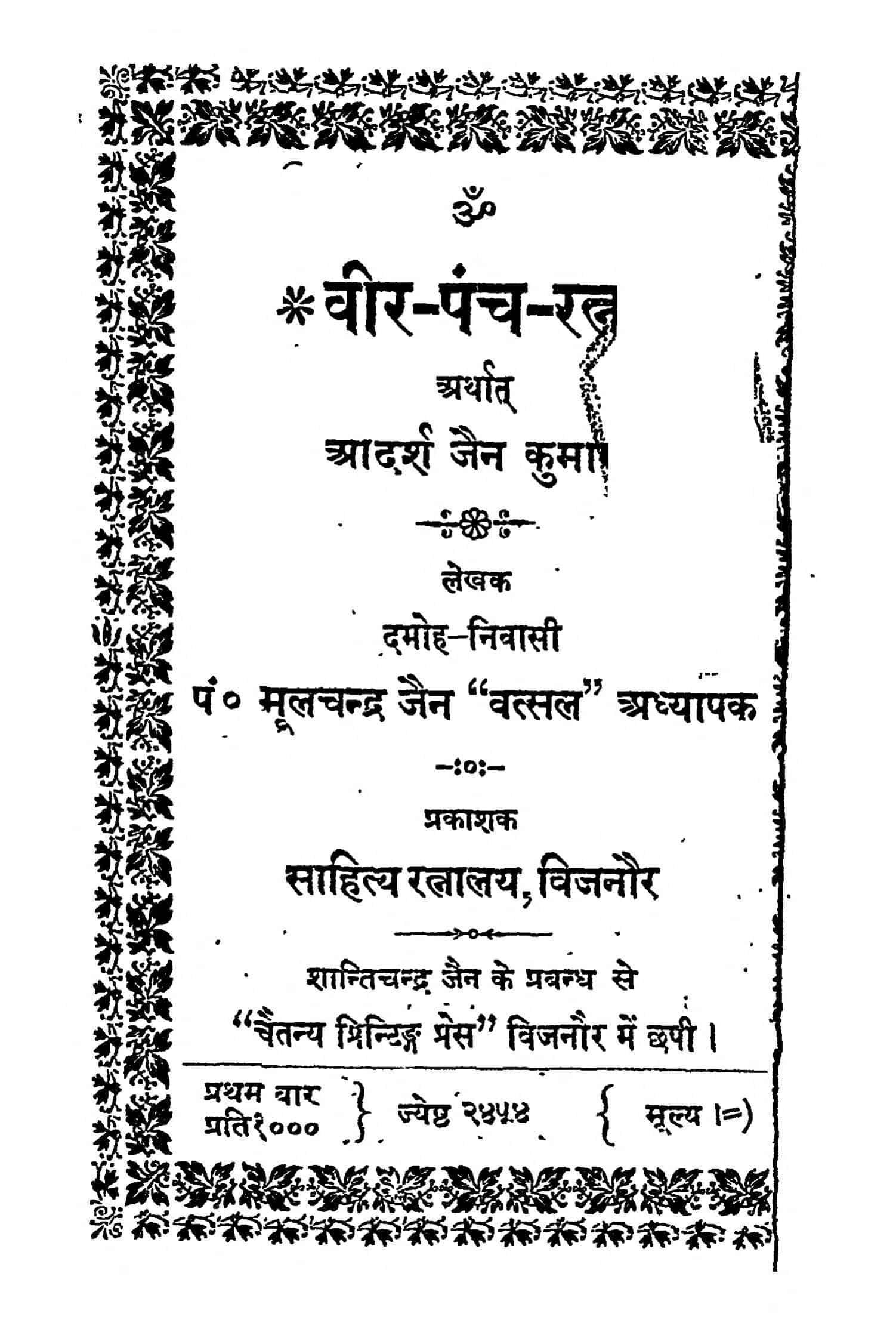 Book Image : वीर - पंच - रत्न  - Veer Panch Ratn