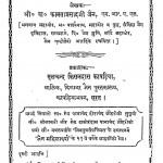 Veer Pathavali by कामताप्रसाद जैन - Kamtaprasad Jain