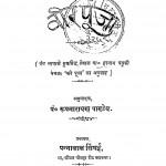 Veerpuja by पं रूपनारायण पांडेय - Pt Roopnarayan Pandey