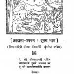 Veetrag Vigyan (pravachan Bhag - Ii) by ब्र. हरिलाल जैन - Bra. Harilal Jain