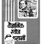 Vegyanik Khoj Ki Kahani by बलभद्र जैन - Balbadra Jain