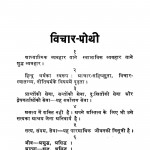Vichar - Pothi by विनोबा - Vinoba