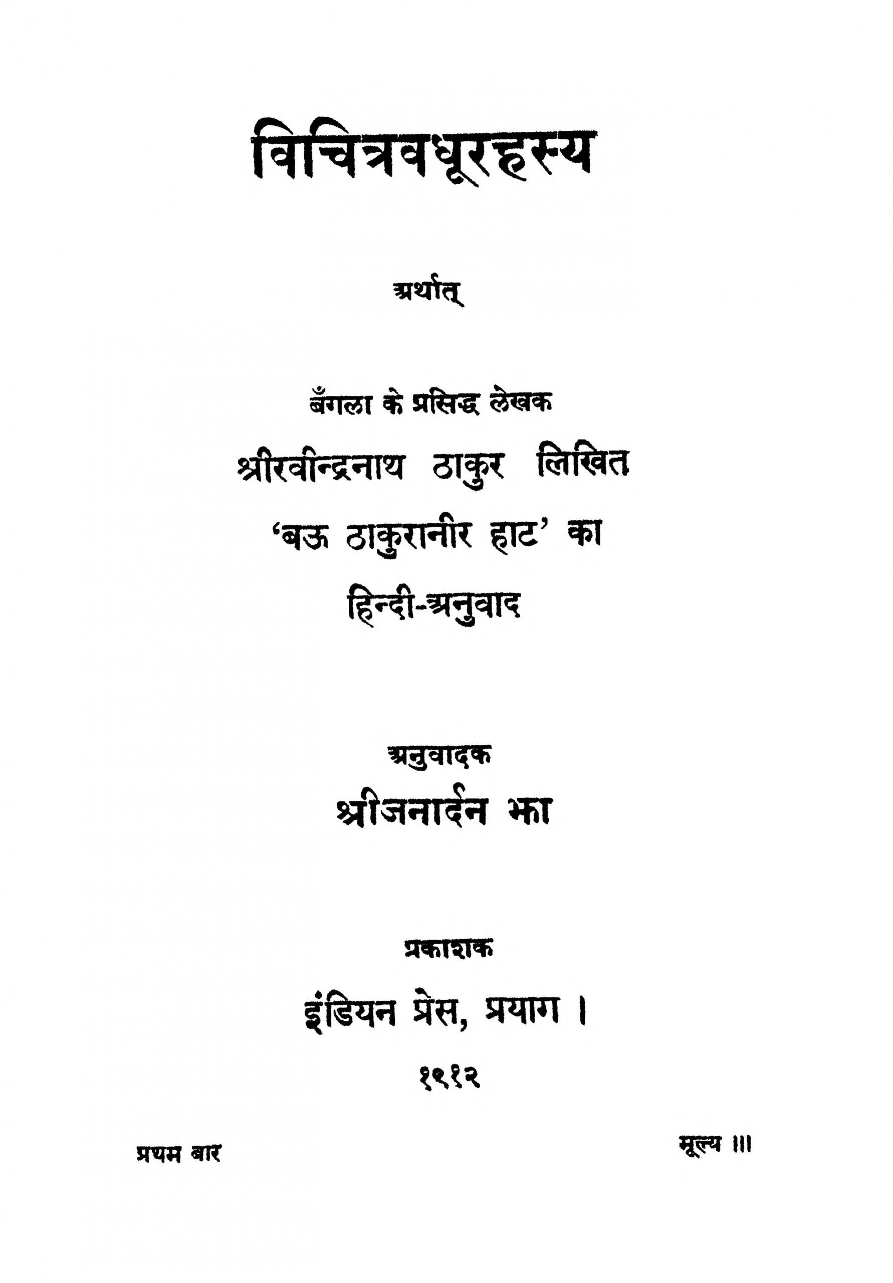 Vichitra Badhu Rahasy by रवीन्द्रनाथ ठाकुर - Ravindranath Thakur