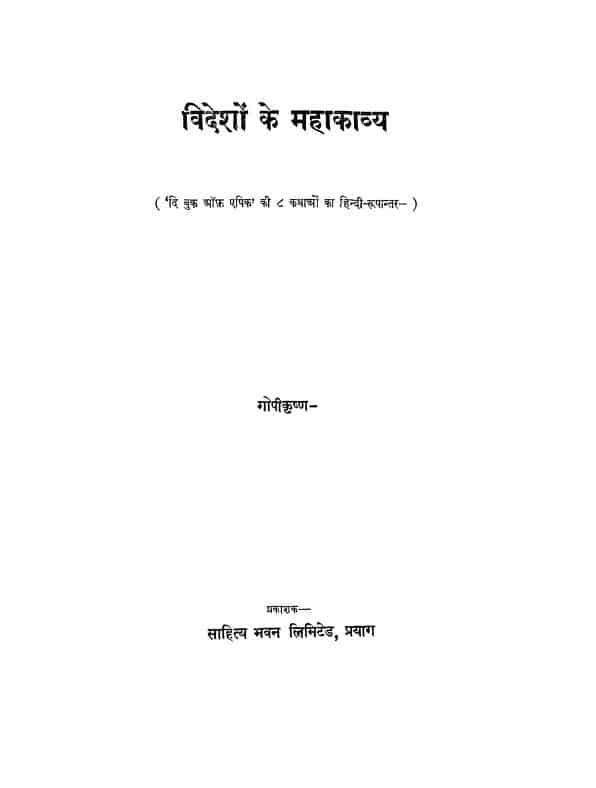 Videshon Ke Mahakavya by गोपीकृष्ण - GopiKrishna