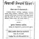 Vidhyarthi Jain Dharma Shiksha by श्रीमान ब्रह्मचारी सीतल प्रसाद - Shriman Bramhchari Seetalprasad