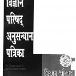 Vigyan Parishad Anusandhan Patrika by सत्य प्रकाश - Satya Prakash