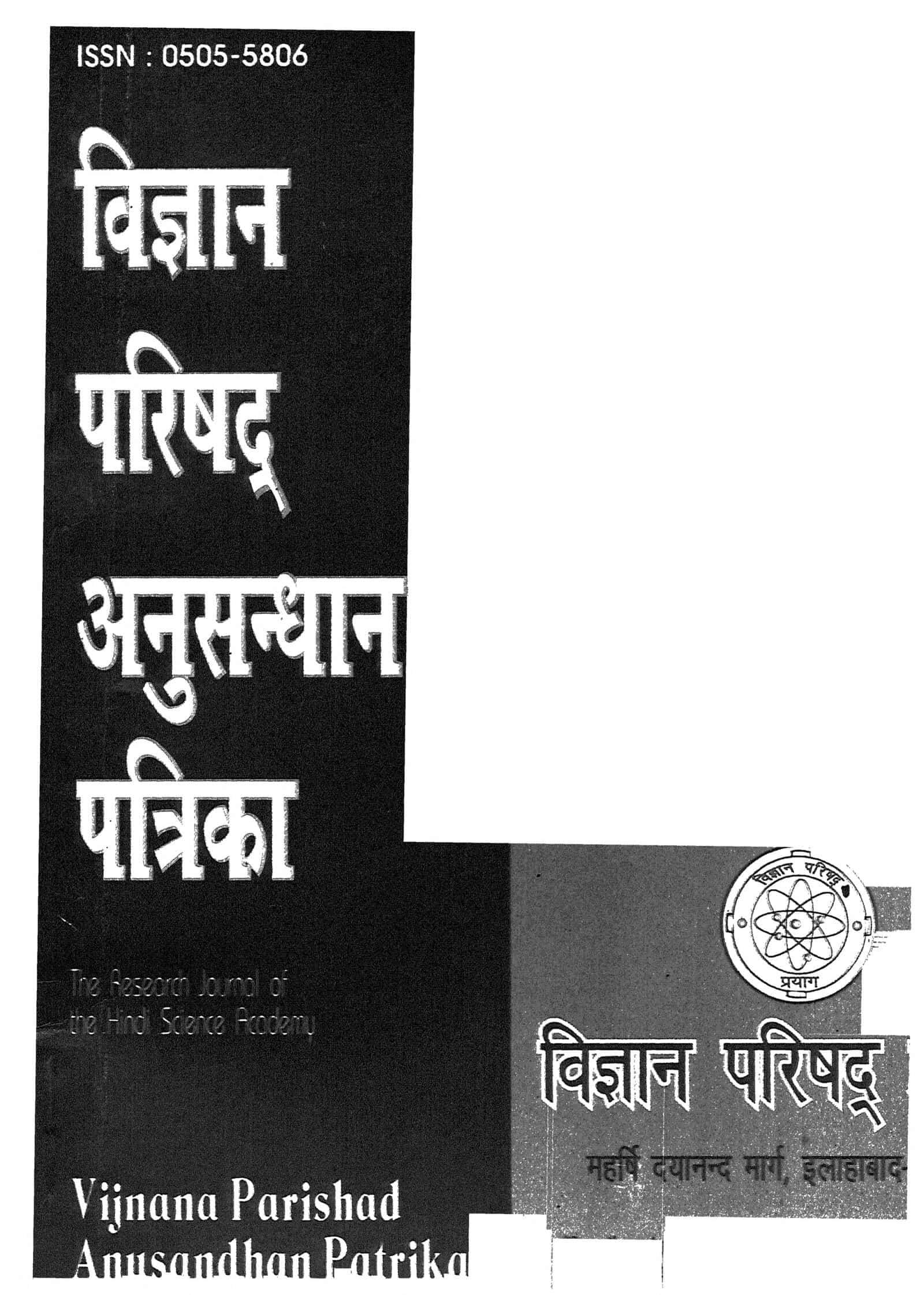 Book Image : विज्ञान परिषद अनुसन्धान पत्रिका - Vigyan Parishad Anusandhan Patrika