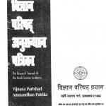 Vigyan Parishad Anusandhna Patrika by स्वामी दयानन्द -Swami Dayanand