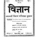 Vigyan Parishad Ka Mukhapatra by ब्रजराज - Brajraj