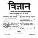 Vigyan Parishad Ka Mukhapatra by गोपालस्वरूप भार्गव - Gopalsvaroop Bhargav