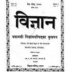 Vigyan Prayag Ki Vigyan Parishat Ka Mukh Patra by ब्रजराज - Brajraj