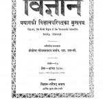 Vigyan Pryagki Vigyanparishata Mukhpatra by गोपालस्वरुप भार्गव - Gopalswaroop Bhargav