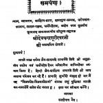 Vijay Seth Vijaya Sethani by पं. काशीनाथ जैन - Pt. Kashinath Jain