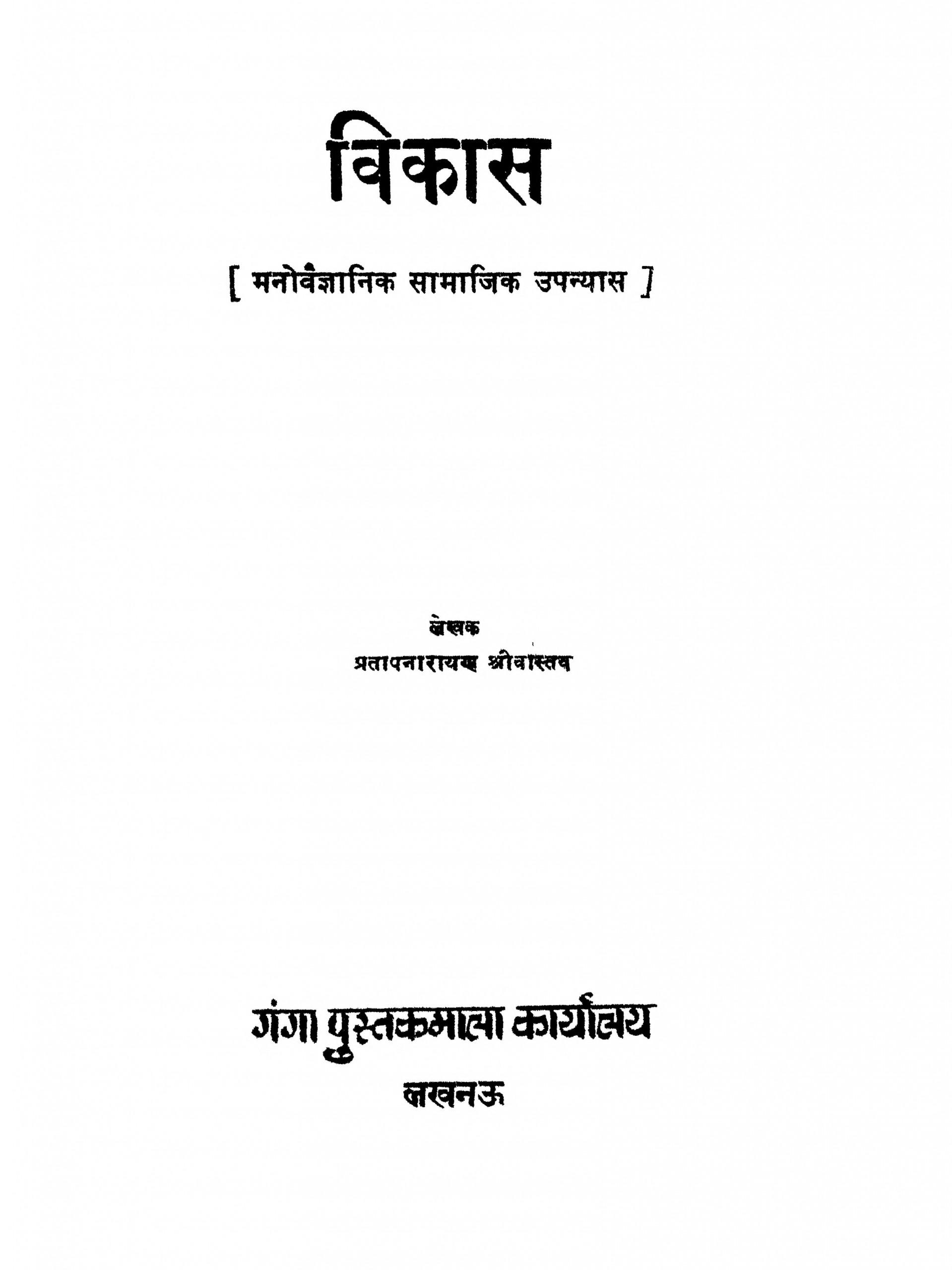 Book Image : विकास - Vikas