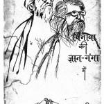 Vinoba Ki Gyan - Ganga Mai by डॉ ज्ञानवती दरबार - Dr. Gyanvati Darbar