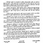 Vipaksutra by श्रीचंद सुराणा सरस - Srichand Surana Saras