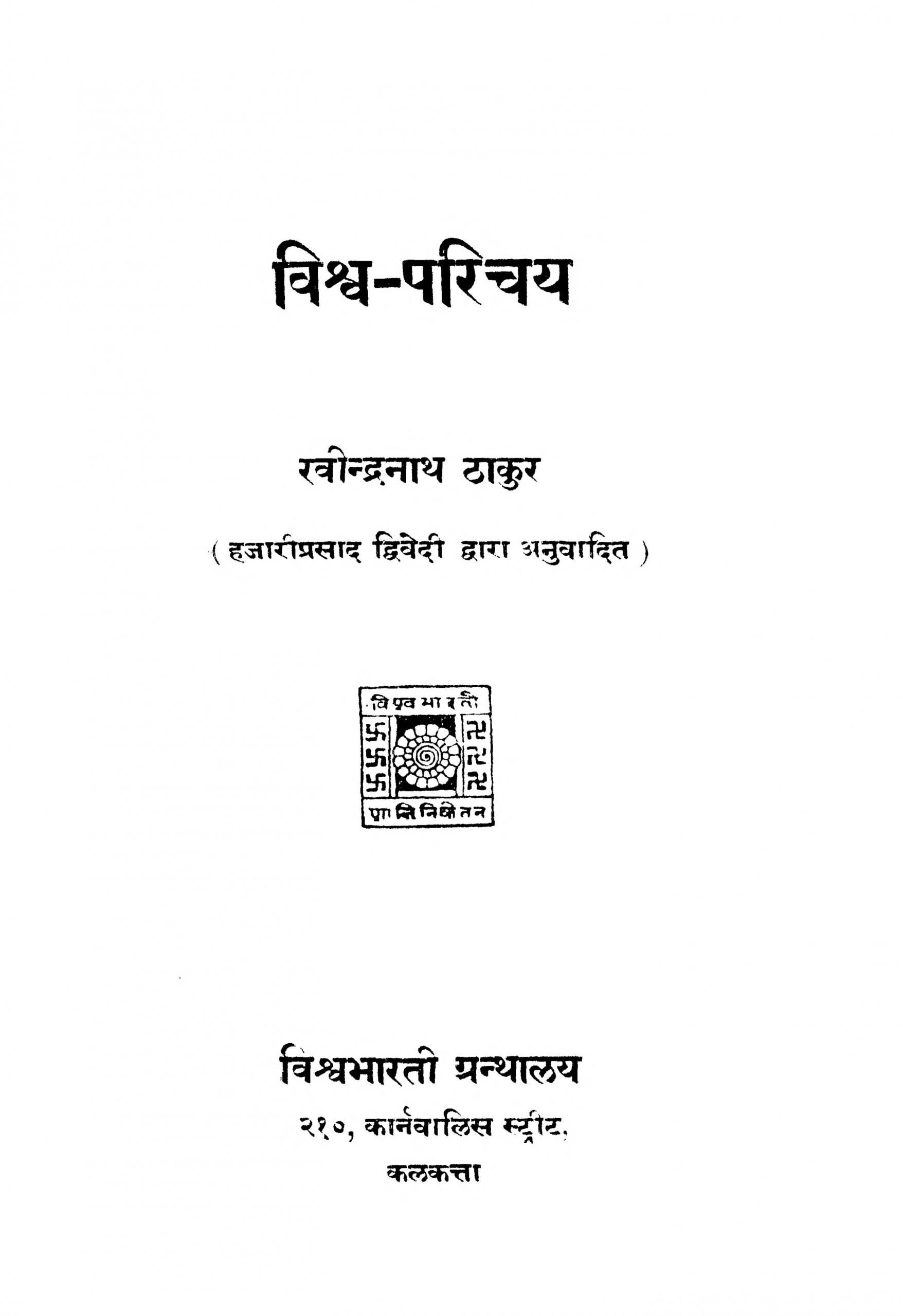 Book Image : विश्व - परिचय - Vishv - Parichay