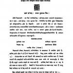 Vishva Bharti Patrika  by रामसिंह तोमर - Ramsingh Tomar