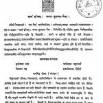 Vishvabharati Patrika by कालिदास भट्टाचार्य - Kalidas Bhattacharya