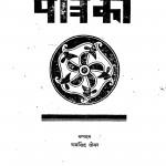 Vishvabharati Patrika  by रामसिंह तोमर - Ramsingh Tomar