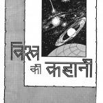 Vishw Ki Kahani by श्री नारायण चतुर्वेदी -Shri Narayan Chaturvedi