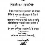Vivahasanskar Bhashatika by स्वामी दयानन्द सरस्वती - Swami Dayananda Saraswati
