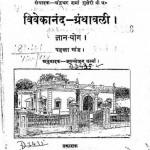 Vivekananda Granthavali Gyan Yoga Khand 1 by जगन्मोहन वर्मा - Jaganmohan Verma