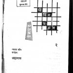 Vividh Prasang 2 by अमृतराय - Amratray