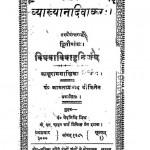 VYAAKHYAN DIWAKAR  by कालूराम शास्त्री - Kaluram Shastri