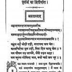 Vyakhyan Diwakar by कालूराम शास्त्री - Kaluram Shastri