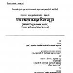 Vyakhyapragyapti Sutra by अमर मुनि - Amar Muni
